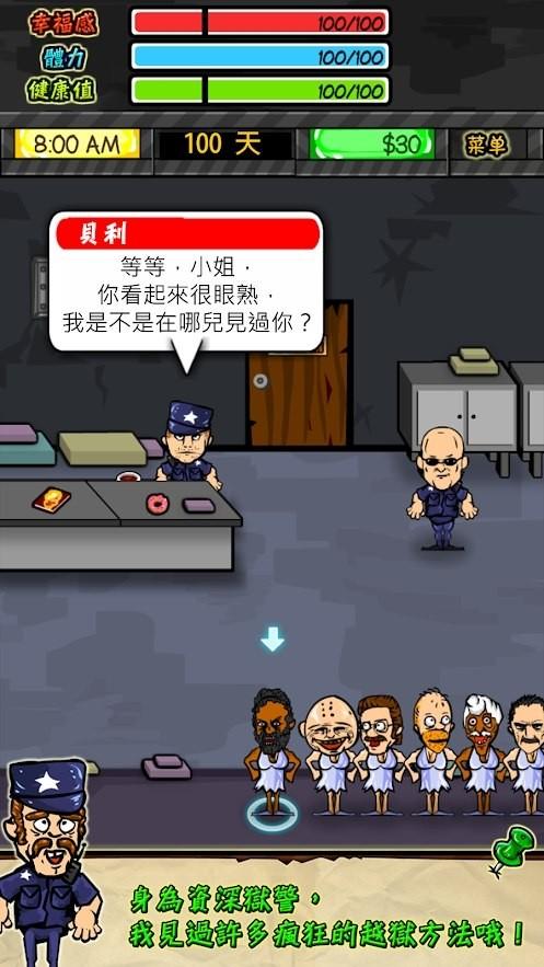 监狱生活截图