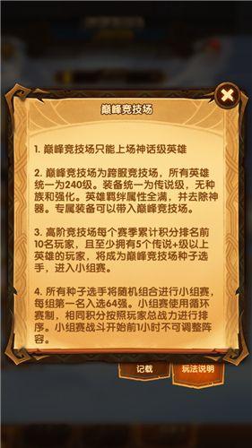 剑与远征巅峰竞技场奖励介绍 巅峰竞技场奖励是什么
