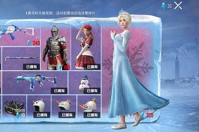 和平精英冰雪女王的宝藏多少钱出衣服 冰雪女王的宝藏技巧攻略
