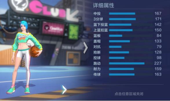 热血街篮球员玩法攻略介绍 热血街篮SG杰西卡使用指南