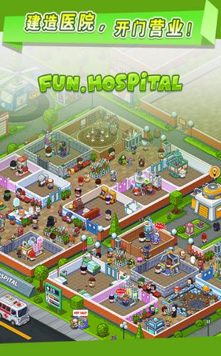 医院大作战截图