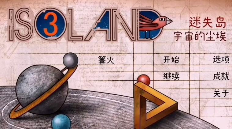 迷失岛3二周目攻略 二周目全成就解说视频攻略