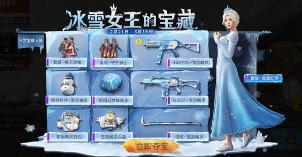 和平精英冰雪女王的宝藏性价比详解 冰雪女王的宝藏值不值得抽