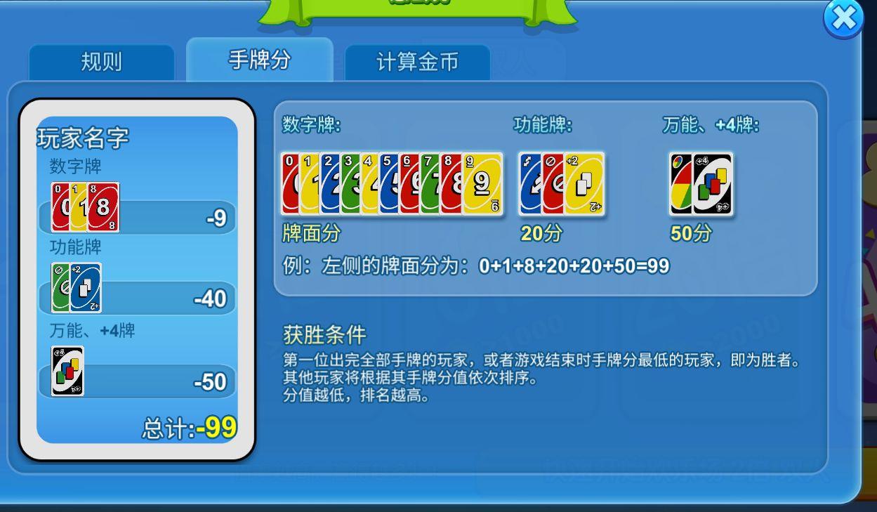 一起优诺对局金币计算公式 对局最多可以获得多少金币
