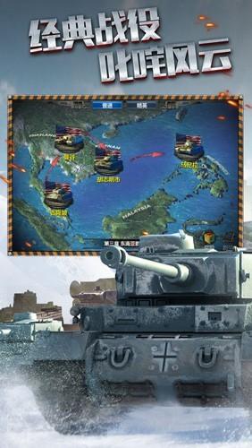 装甲世界截图