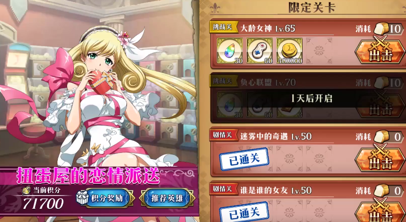 梦幻模拟战大龄女神攻略 大龄女神阵容及打法指南