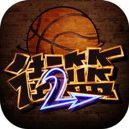 街篮2游戏