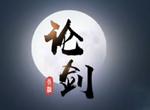 天涯明月刀手游太白论剑攻略分享 太白VS天香实战视频