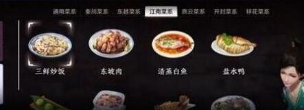 天涯明月刀手游江南菜系配方汇总一览