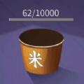 数1亿粒米