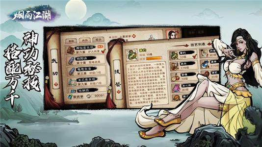 烟雨江湖血衣剑法招式介绍 血衣剑法获取办法一览