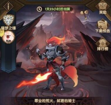 剑与远征荒火骑士打法攻略 荒火骑士克制阵容推荐