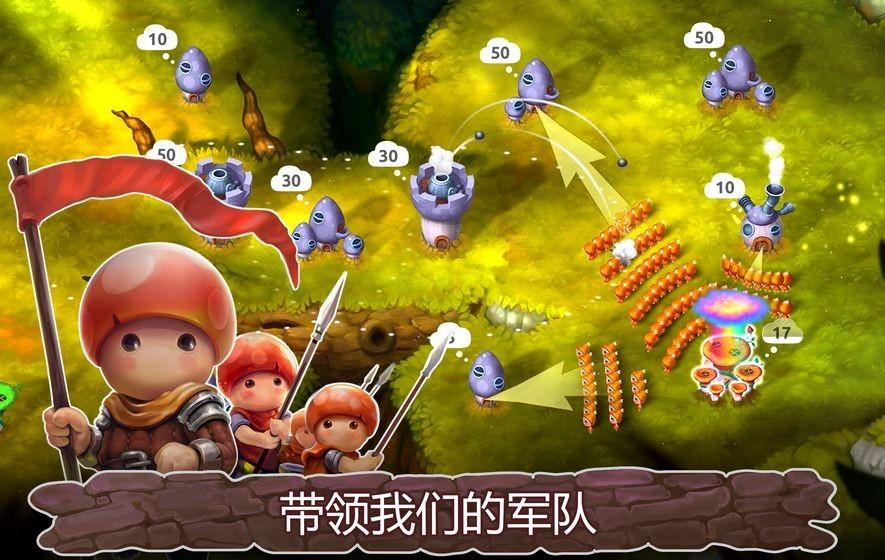 蘑菇战争2截图