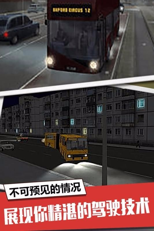 德国大巴车模拟2截图