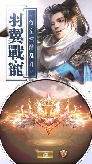 仙剑妖姬截图
