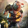 御剑乾坤魔猪