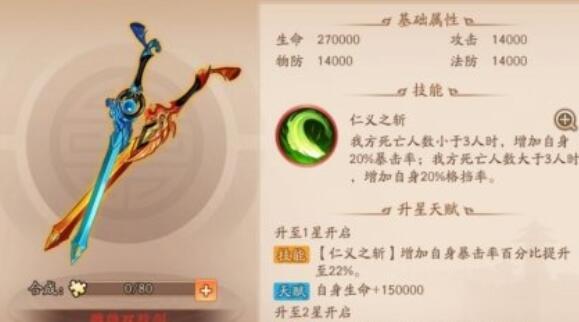 少年三国志2雌雄双股剑技能详解 雌雄双股剑搭配什么英雄好