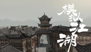 模拟江湖凡夫俗子0传承怎么办 模拟江湖0传承发育思路介绍