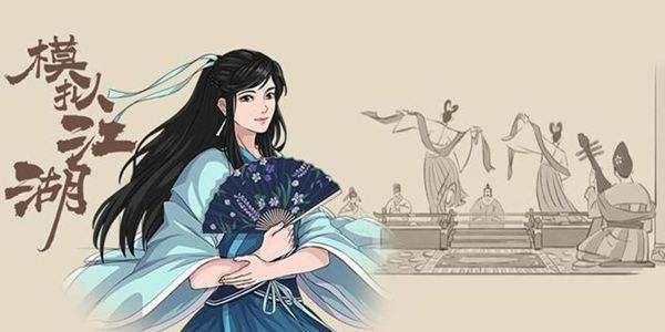 模拟江湖凡夫俗子零传承怎么发育 凡夫俗子0传承发育思路讲解