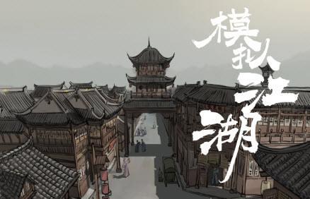 模拟江湖游戏术语解析汇总 游戏术语解释