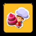 放置小小廚師