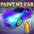 涂鴉我的車3D