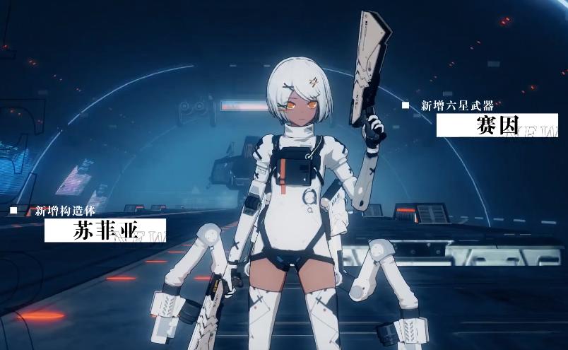 戰雙帕彌什新構造體蘇菲亞介紹 蘇菲亞專屬武器說明