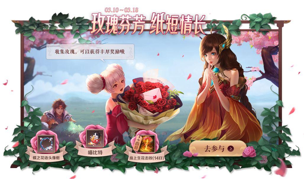 王者榮耀白色情人節玫瑰收集攻略 玫瑰怎么獲得