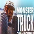 怪獸卡車錦標賽