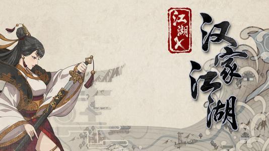 汉家江湖河洛帮门派介绍 河洛帮值不值得加入