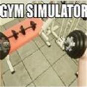 健身房模拟器手机版