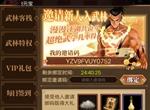 武林英雄传礼包兑换码分享 最新兑换码及奖励一览