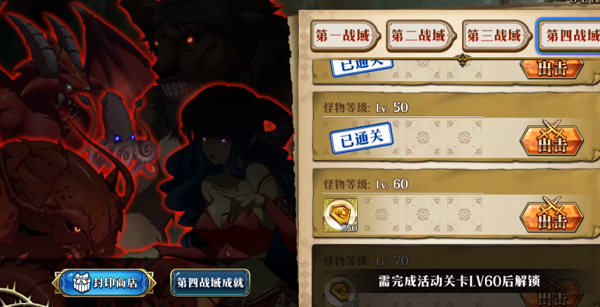 梦幻模拟战手游第四战域60级光辉攻略 第四战域60级怎么打