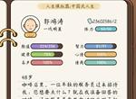 人生模拟器中国式人生怎么赚钱 赚钱最快方法介绍