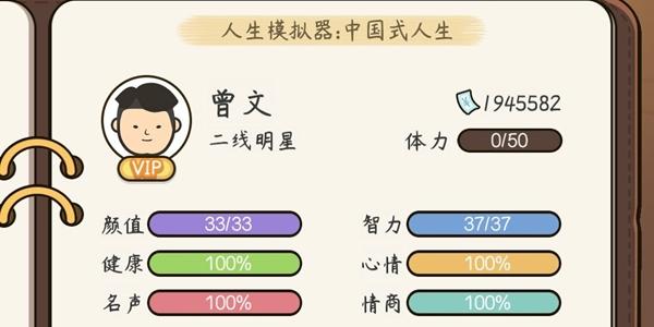 人生模拟器中国式人生vip攻略 vip玩法讲解