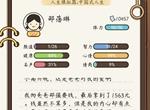 人生模拟器中国式人生新手攻略 新手开局发展方法指南