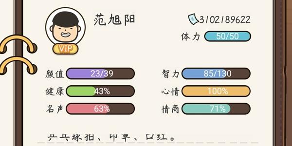 人生模拟器中国式人生攻略大全 中国式人生相亲、赚钱及属性推荐