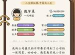 人生模拟器中国式人生下一代怎么发展 下一代发展攻略
