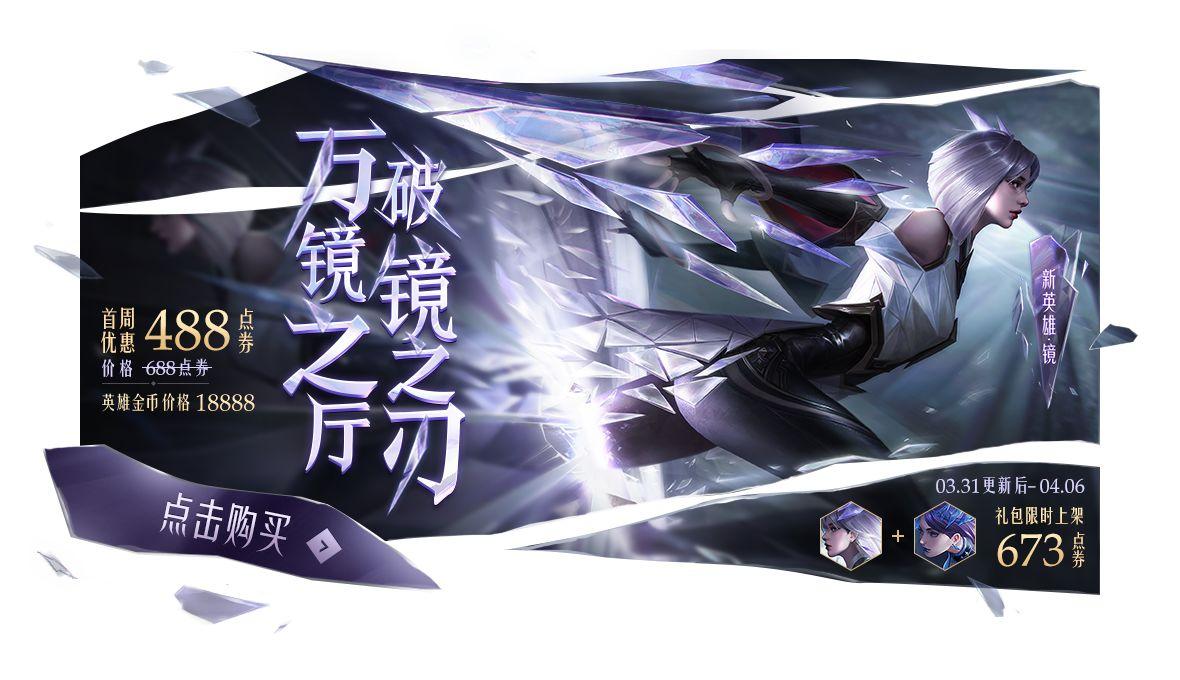 王者荣耀S19赛季内容大全 S19段位继承表、东方镜玩法及活动指南