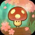 大胆小蘑菇游戏