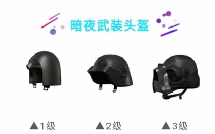 和平精英暗夜武装头盔、背包及挂件、降落伞外观欣赏