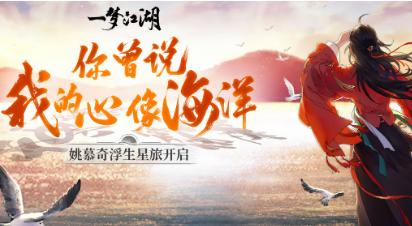 一梦江湖4.3更新内容详细介绍 一梦江湖浮生星旅玩法开放