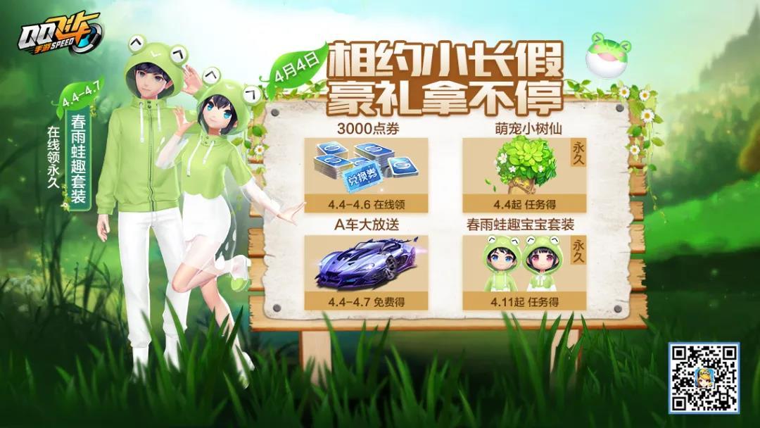 QQ飞车手游春雨蛙趣套装怎么获得 春雨蛙趣套装获取方法