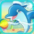 海豚消消乐