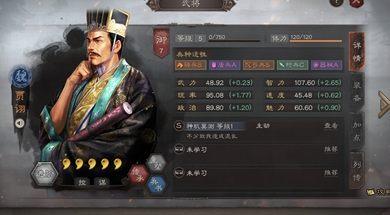 三国志战略版贾诩阵容搭配推荐 贾诩值不值得培养