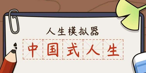 人生模拟器中国式人生高考答案大全 高考答案解析