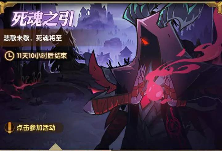 剑与远征死魂之引阵容推荐 死魂之引强力英雄介绍