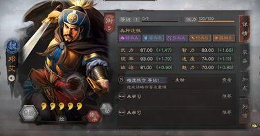 三国志战略版邓艾玩法攻略 邓艾战法详解