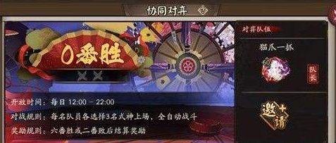 阴阳师协同对弈玩法攻略 协同对弈选卡推荐