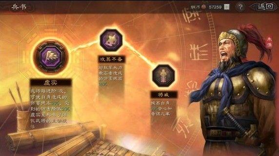 三国志战略版朱儁玩法攻略 朱儁阵容搭配推荐